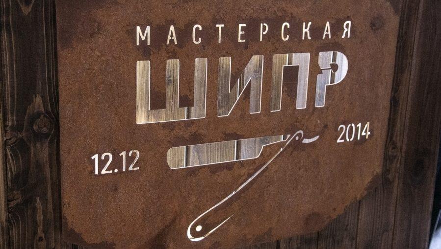 Барбершоп мастерская Шипр - Россия, Москва, Духовской переулок, 17с13