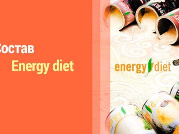 Энерджи диет - состав и преимущества