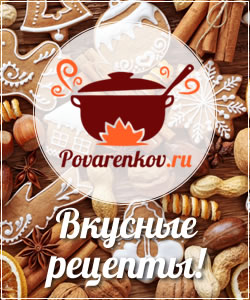 Povarenkov.ru - вкусные рецепты